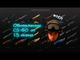 Обновление от 15.06 в CS:GO! Нож DRAGON LORE!