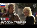 3 дня на убийство - Русский трейлер 2014 HD1080