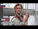 В сердце моря - Русский трейлер 2014 HD1080