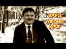"""""""Бард Михаил Круг"""" док. фильм 1995 г."""