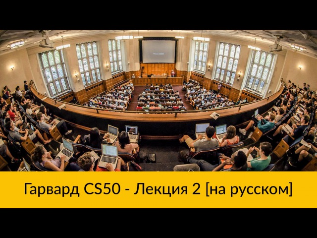 2. CS50 на русском: Лекция 2 [Гарвард, Основы программирования, осень 2015 год]
