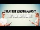 Traktir и SonsOfAnarchy Платят Первые выводы с проектов