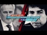 Фирташ, запоздалое прозрение Украины и Боб Дилан (Руслан Осташко)
