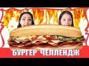 БУРГЕР ЧЕЛЛЕНДЖ / Гамбургеры с Острым Красным Перцем Burger challenge Вики Шоу
