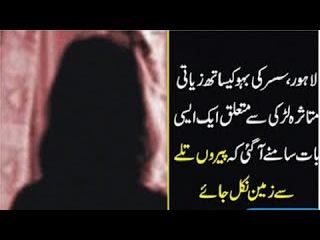 Lahore Mein Susar ki Apni Bahu Kay Sath Jinsi Ziyadti