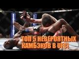 ТОП 5 САМЫХ НЕВЕРОЯТНЫХ КАМБЭКОВ В UFC!