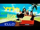 БАНД'ЭРОС feat. Ник OldSchool - УТРО (UNOFFICIAL VIDEO)
