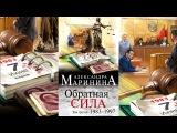Александра Маринина. Обратная сила. Том 3. 1983–1997