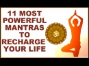 11 MOST POWERFUL HINDU MANTRAS RECHARGE YOUR LIFE WITH DIVINE BLESSINGS