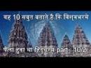 Yah 10 sabut bataate hai ki vishvabharame phaila huva tha hindudharm part : 10/2
