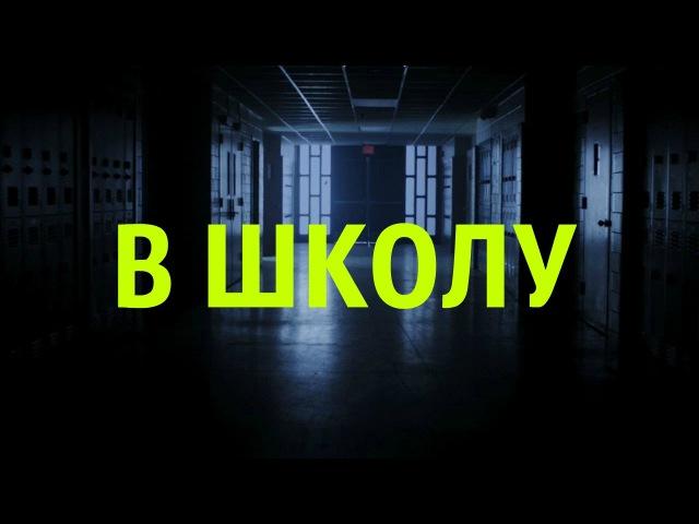 24 ЧАСА В ЗАКРЫТОЙ ШКОЛЕ, ПОДГОТОВКА К СОРЕВНОВАНИЯМ 24 hours in Russian school