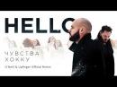 HELLO Чувства Хокку O'Neill Upfinger Remix Official Audio