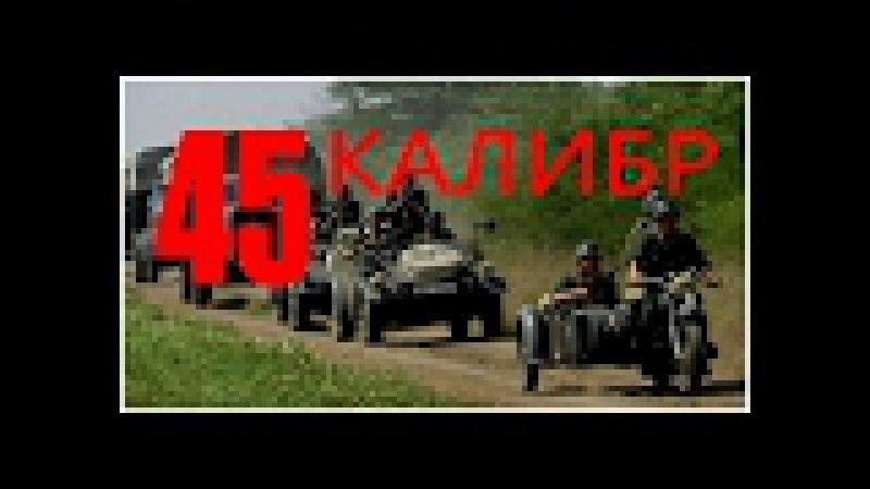 ВОЕННЫЙ ФИЛЬМ КАЛИБР 45