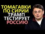 Евгений Федоров Трамп тестирует Россию 09.04.2017