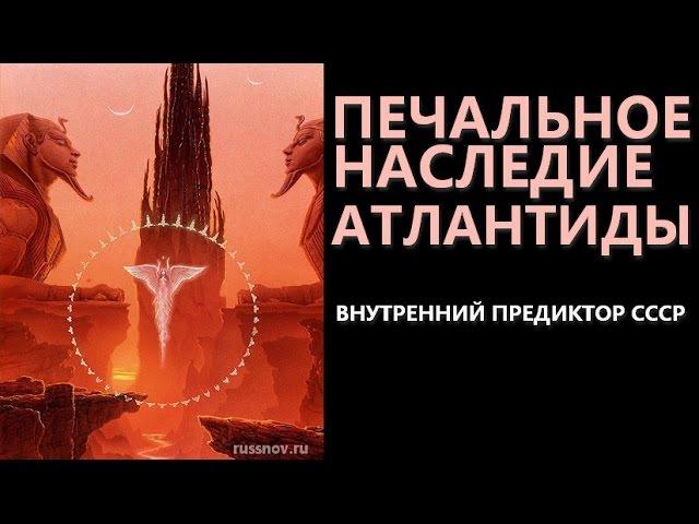 Печальное наследие Атлантиды. Внутренний Предиктор СССР (аудиокнига)