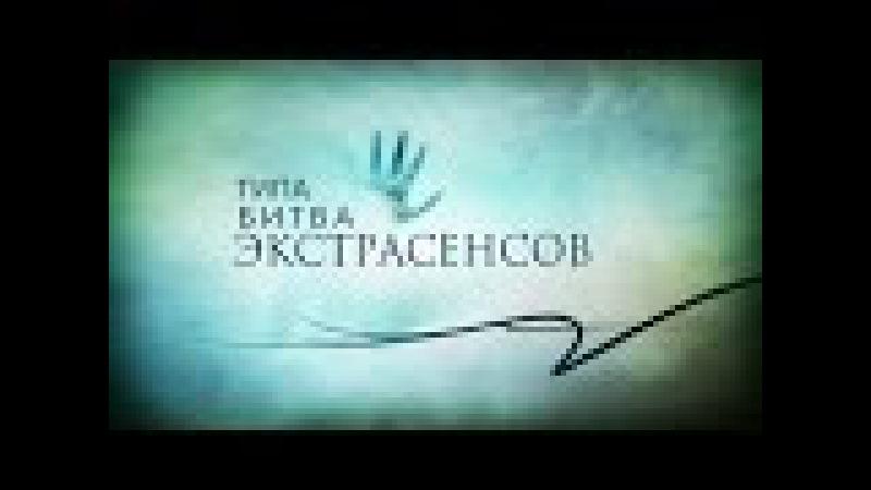 ТИПА БИТВА ЭКСТРАСЕНСОВ