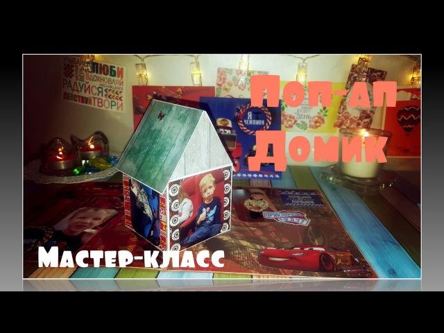 МК Поп-Ап Домик- Открытка/Card Tutorial Pop Up House/Подробный мастер класс/Скрапбукинг