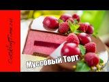 МУССОВЫЙ ТОРТ  Малина Шоколад - Шоколадно-Малиновый Десерт  Chocolate Raspberry Mousse Cake