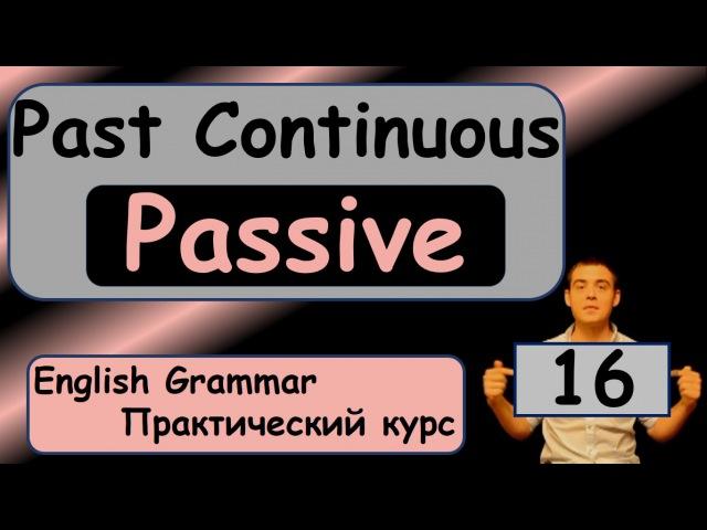 16. Английский (упражнения): PAST CONTINUOUS PASSIVE (Max Heart)