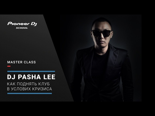 Master-class DJ Pasha Lee