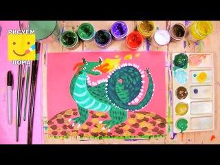 Как нарисовать дракона - урок рисования для детей от 4 лет, гуашь, рисуем дома поэтапно
