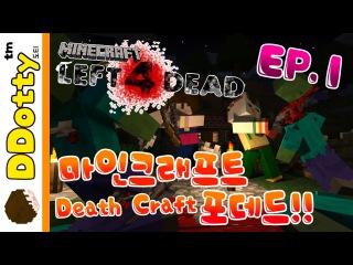 '마인크래프트 포 데드' 1편 (Death Craft) - Left 4 Dead - [마인크래프트-Minecraft] [도티]