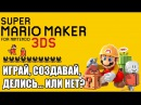 Super Mario Maker for Nintendo 3DS ( 3ds ) - Обзор от Брэйнета