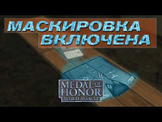 #4 МАСКИРОВКА ВКЛЮЧЕНА - Medal of Honor Allied Assault прохождение