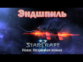 #9 И ЭТО ФИНАЛ?! [Эндшпиль] - Starcraft 2 Nova Covert Ops прохождение