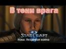 7 ТЕТЯ ЗАСИДЕЛАСЬ?! [В тени врага] - Starcraft 2 Nova Covert Ops прохождение