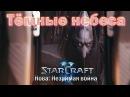 8 АЛАРАК СОШЕЛ С УМА Темные небеса Starcraft 2 Nova Covert Ops прохождение