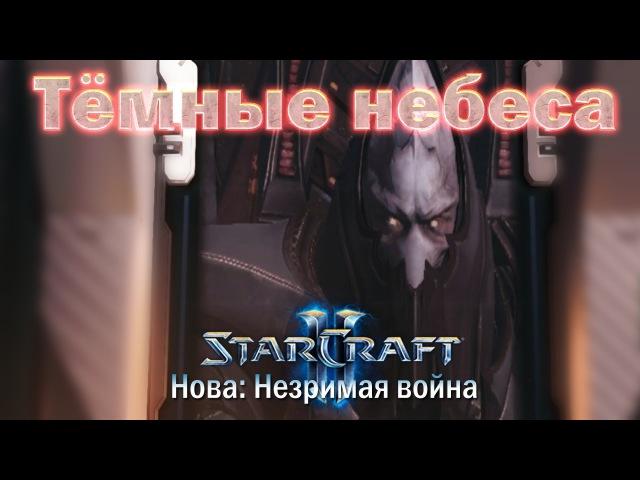 8 АЛАРАК СОШЕЛ С УМА! [Темные небеса] - Starcraft 2 Nova Covert Ops прохождение