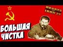 Hearts of Iron IV - БОЛЬШАЯ ЧИСТКА - Прохождение за СССР - (День Победы 4) 2