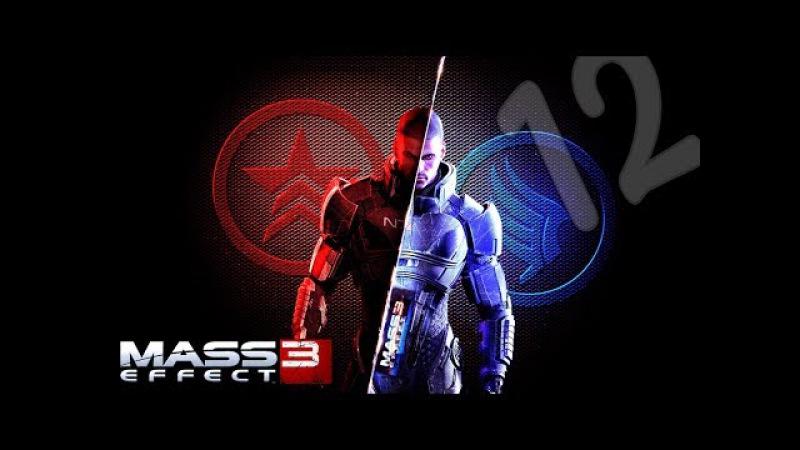 Mass Effect 3 - Генерал Петровский - Часть 12 Vigilant PLAY dj Vigilant