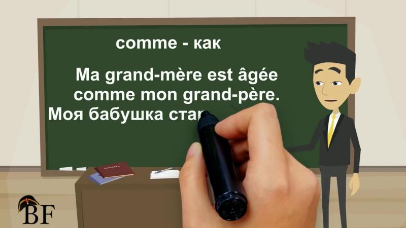 Урок французского языка 13 с нуля для начинающих- Ma famille (моя семья)-часть 2 (3) » Freewka.com - Смотреть онлайн в хорощем качестве