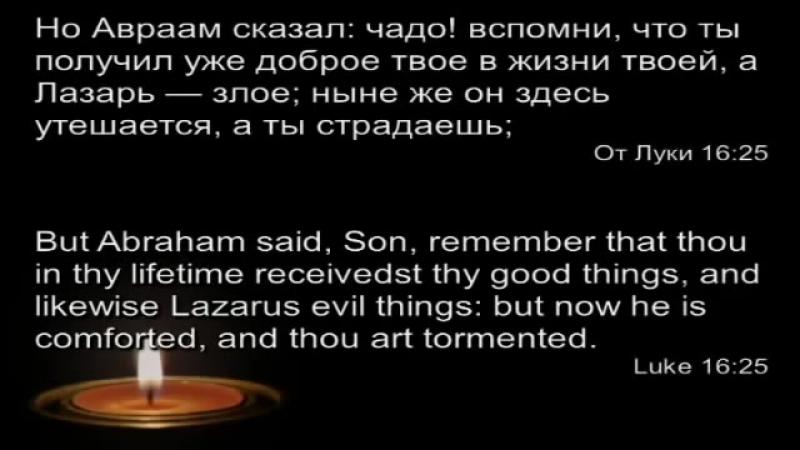 """Виталий Олийник׃ """"Богач и Лазарь"""" -- часть III.mov"""