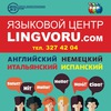 Языковой Центр Lingvoru  Институт Иностранных яз