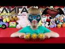 Бэтмен и Супермен Лига Справедливости шоколадные шары Чупа Чупс новинка 2015
