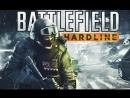 Battlefield Hardline 7 часть