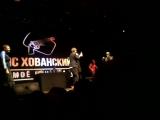 МС Хованский-Шум