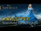 Searching the Kingdom by Patrick Doyle