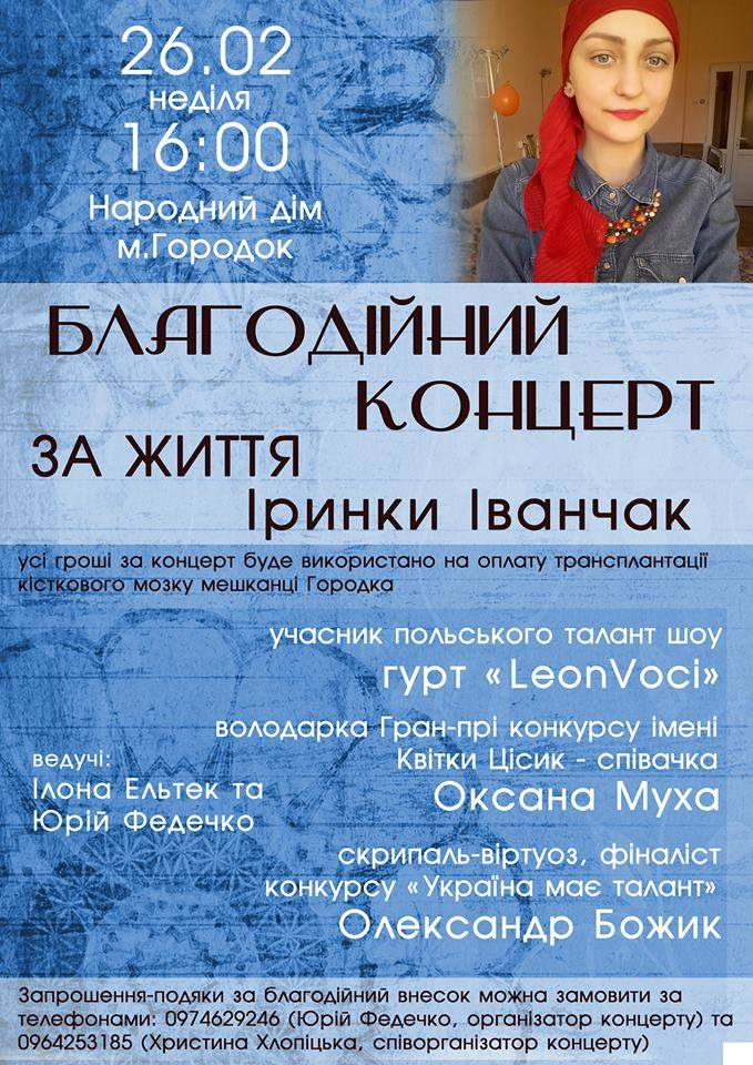 Благодійний концерт на підтримку Іринки Іванчак