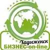 Бизнес-on-line (Хадыженск)