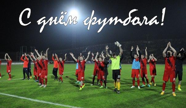 Поздравляем со Всемирным днём футбола! Желаем вам получать как можно б