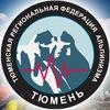 Тюменская Региональная Федерация Альпинизма-ТРФА