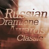 Russian Dramione Awards Classic