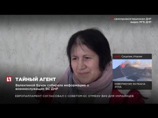Сотрудница донецкого предприятия Валентина Бучок подозревается в шпионаже на СБУ