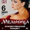 Мельница - 6 января - В. Новгород