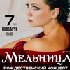 Мельница - 7 января - ПСКОВ