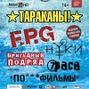 Фестиваль FROST - Москва - 4 января